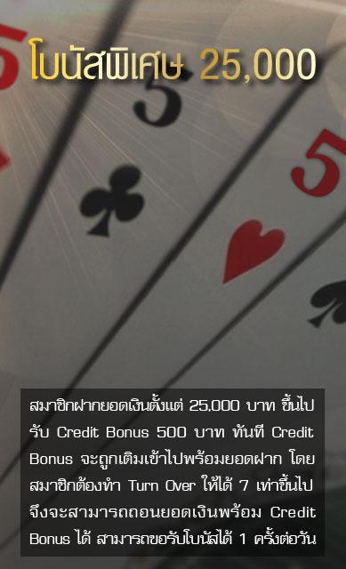 โบนัสพิเศษ 25,000